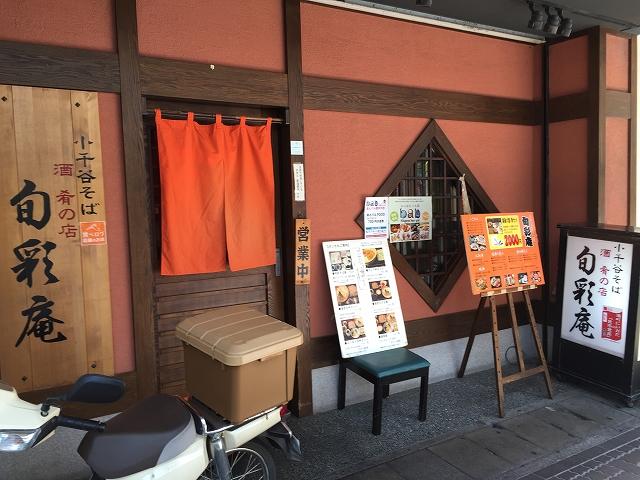 新潟駅前の小千谷そばの店「旬彩庵」でカレー丼