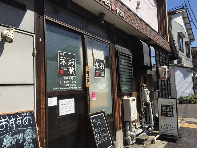 【移転】新潟市中央区米山にある麺屋茉莉蔵の担々麺を食べた