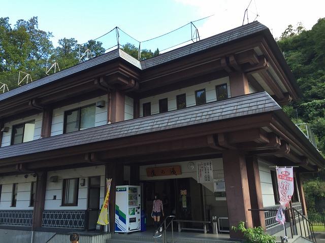 新潟県十日町市にある松之山温泉センター 鷹の湯の日帰り温泉