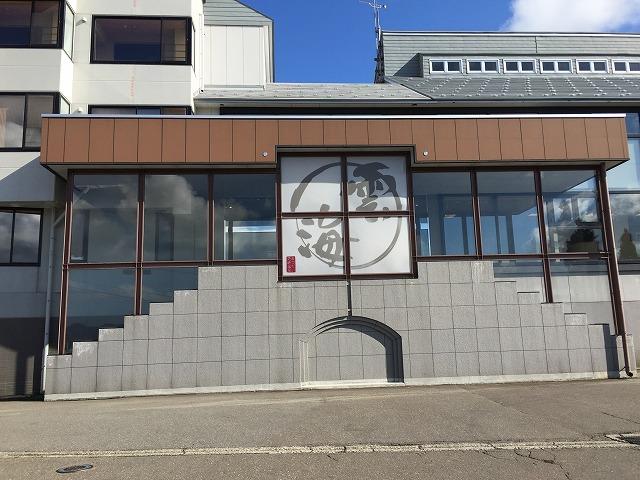 新潟県十日町市蓬平にあるまつだい芝峠温泉雲海で日帰り温泉に浸かってきた