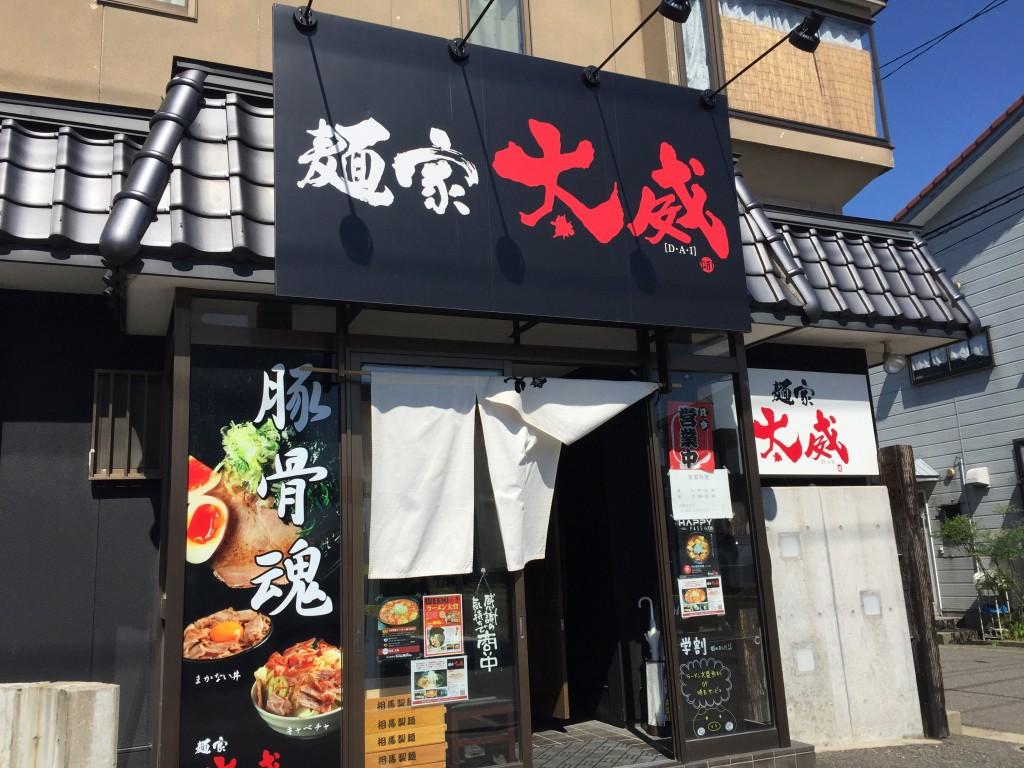 新潟市東区にある太威で麻婆麺食べた
