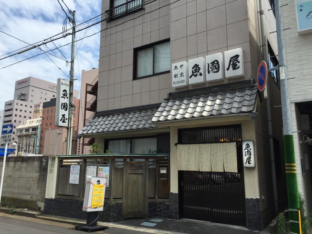 【閉店】新潟市中央区の新潟駅前にある魚國屋のランチを食べた