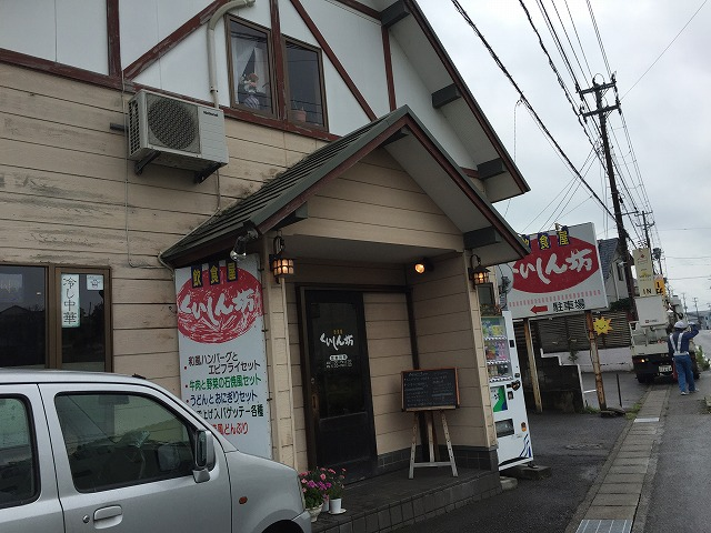 新潟市西区のくいしん坊でランチを食べた