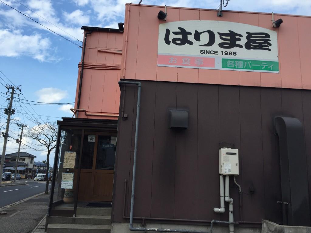 新潟市西区五十嵐にある新潟大学近くのはりま屋で日替わり定食を食べた