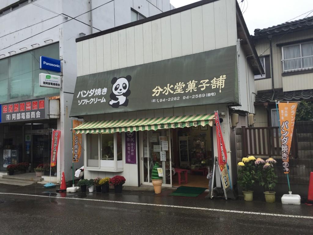 西蒲原郡弥彦村にある分水堂菓子舗で日本全国ご当地おやつランキンググランプリのパンダ焼きを買った