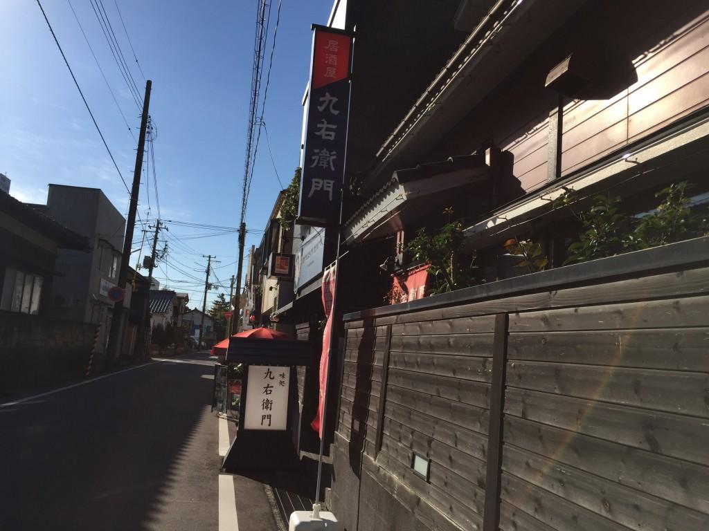 【閉店】新潟市中央区米山にある九右衛門でボリュームのあるランチを食べた
