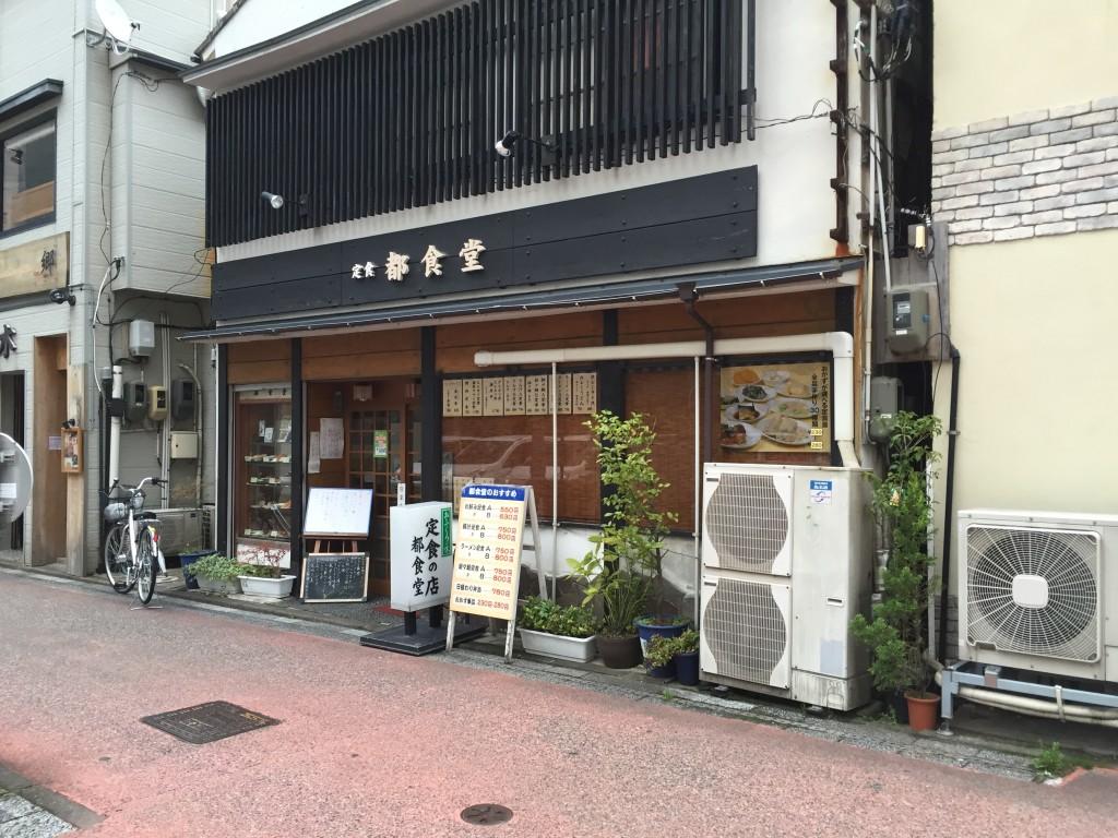 新潟市中央区の都食堂でとん汁定食食べた