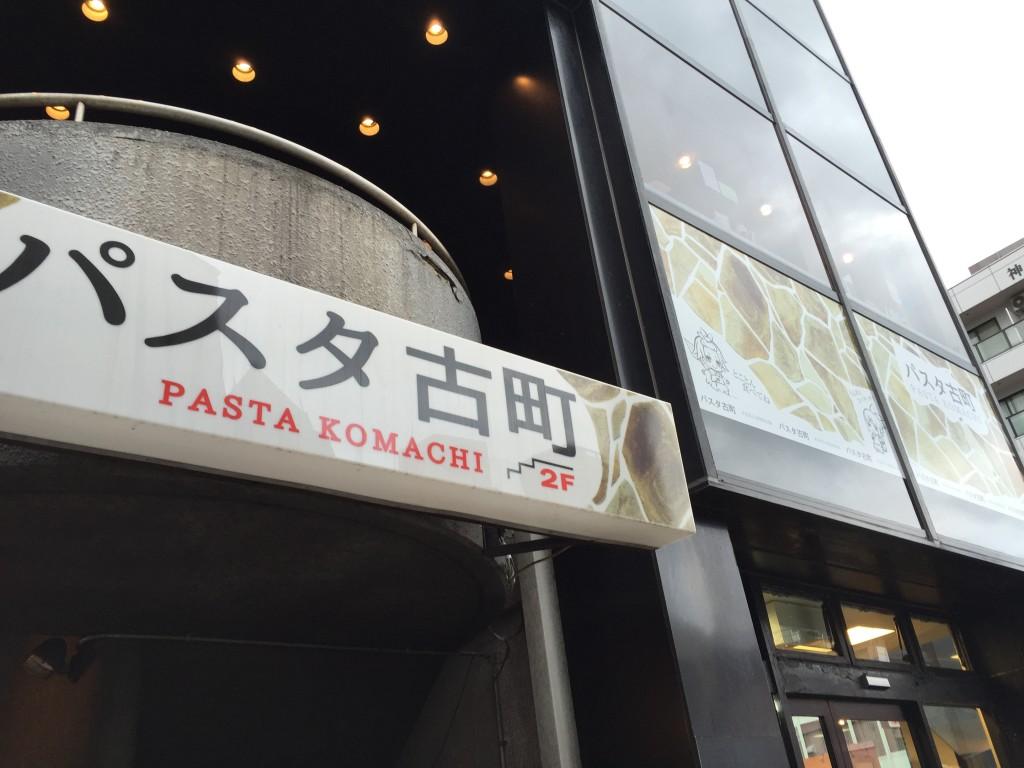 新潟市中央区のパスタ古町でパスタ食べた