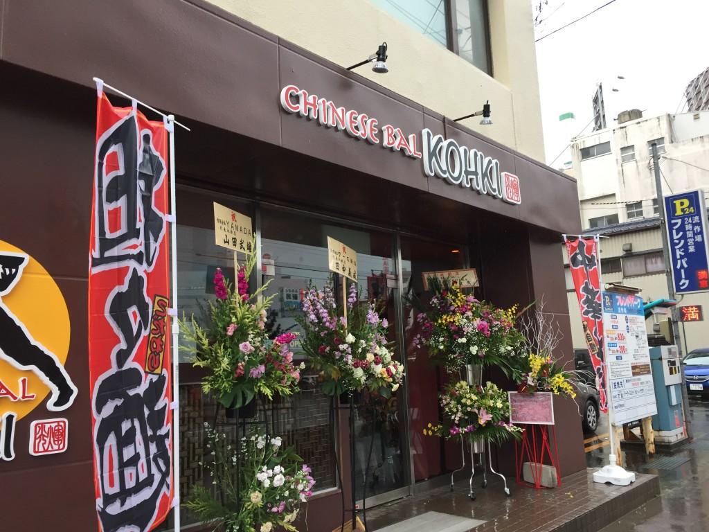 新潟市中央区に新規オープンしたCHINESE BAL KOHKI(チャイニーズバル 光輝)で担々麺を食べた