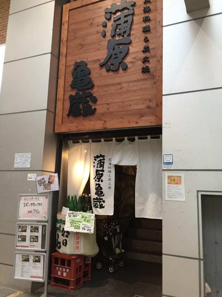 新潟市中央区古町通6番町にある蒲原亀蔵で日替わり弁当を店内で食べた