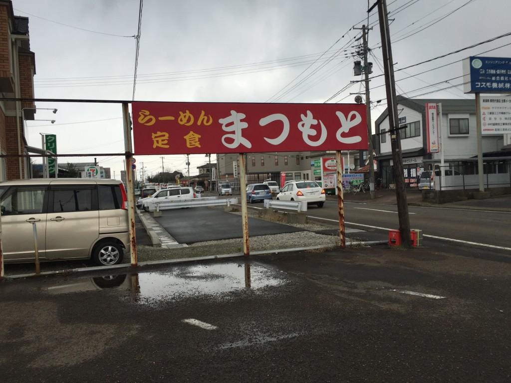 新潟市江南区にあるまつもと食堂でカツカレー食べた