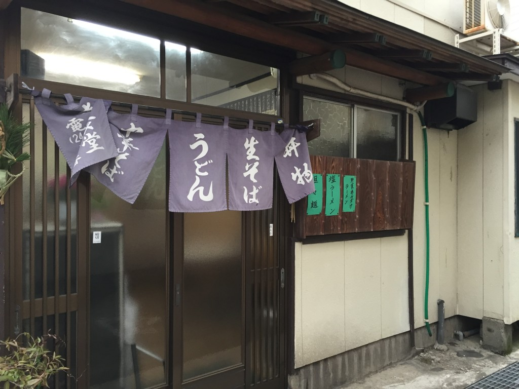 新潟市中央区の春日食堂に行った