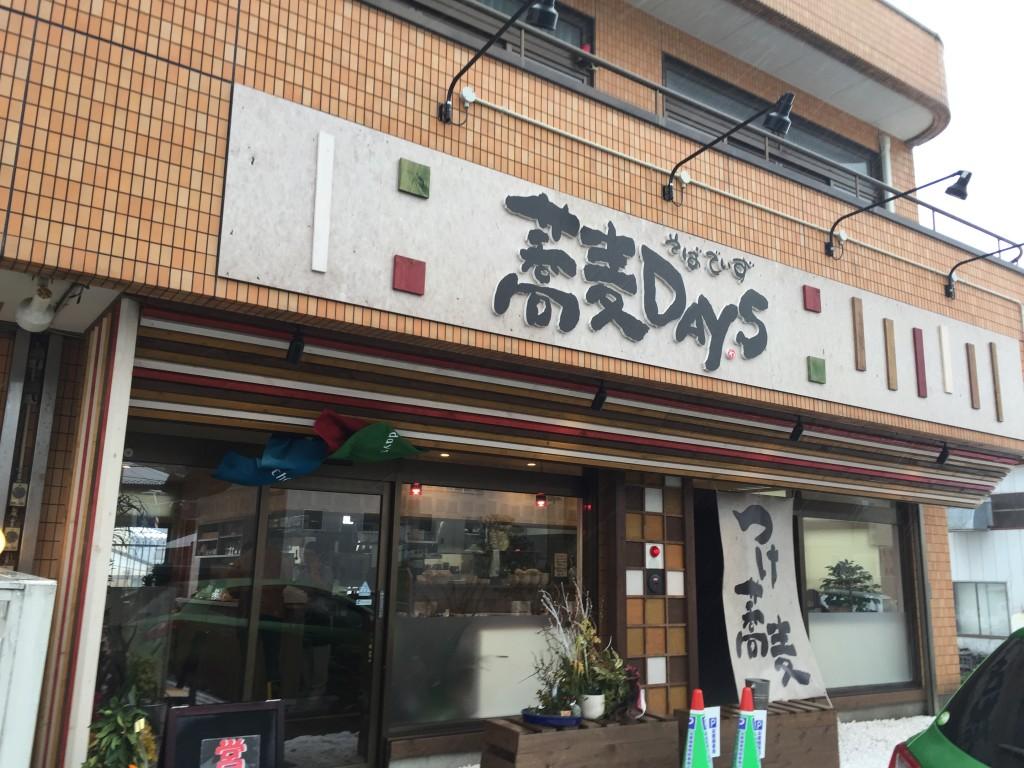 新潟市西区にオープンした そばでいず 蕎麦DAYS で蕎麦食べた