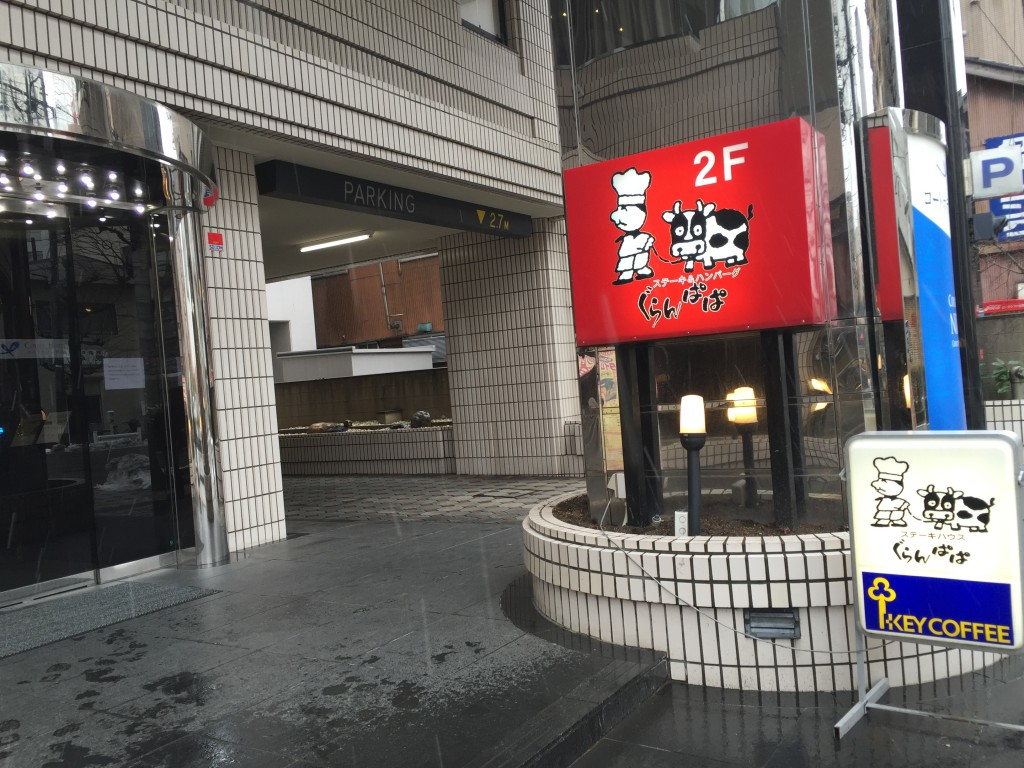 新潟市中央区のコートホテル2階のぐらんぱぱに行ってみた