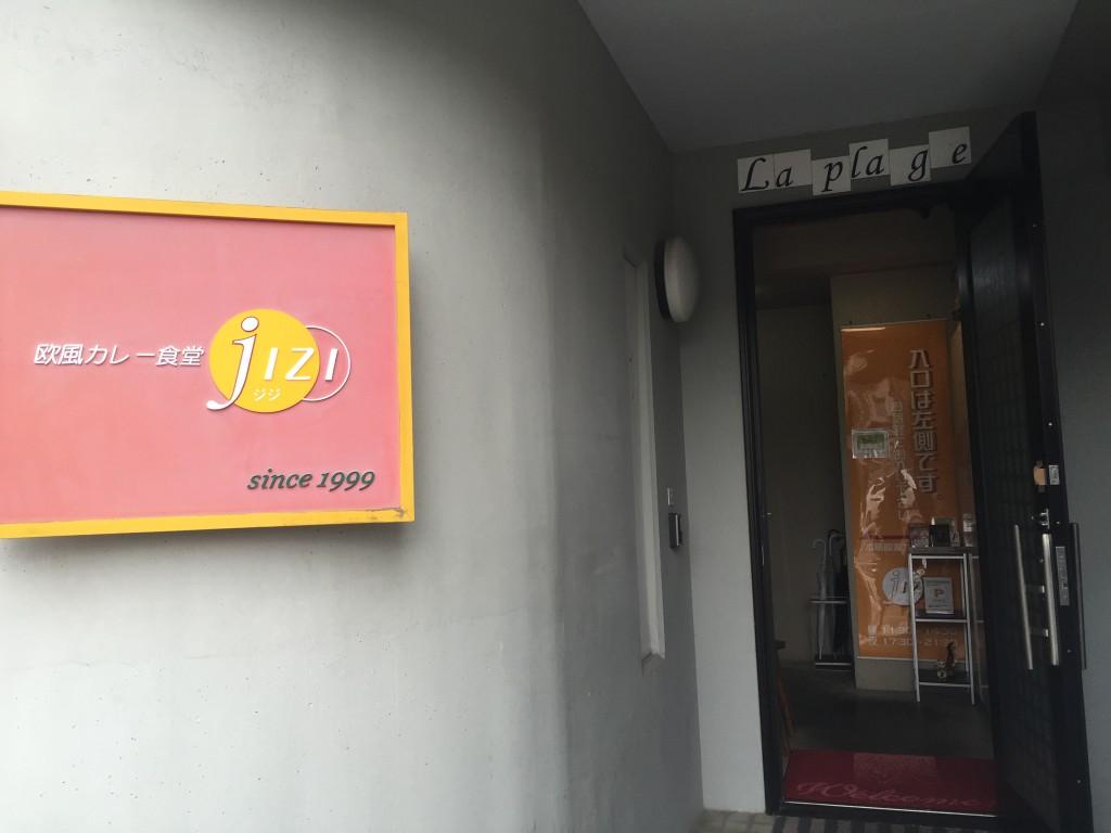 新潟市中央区にある 欧風カレー食堂jizi でランチカレーを食べた