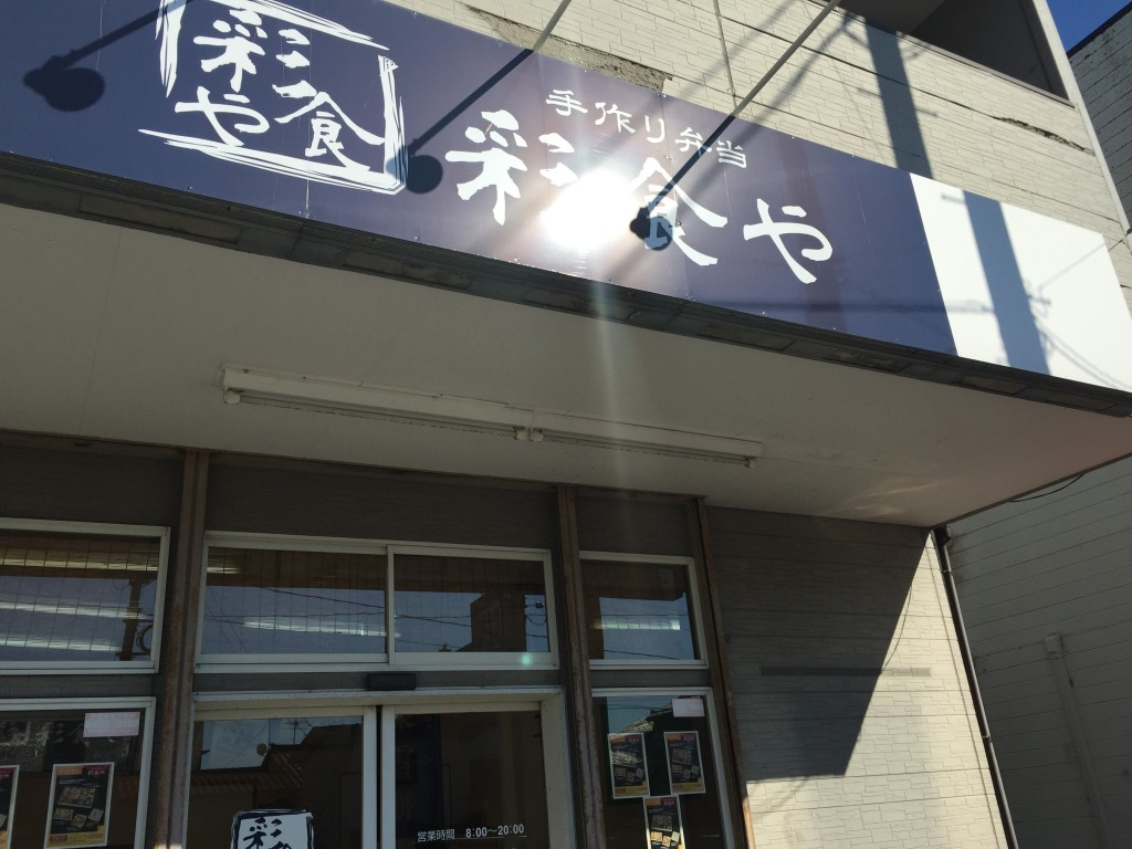 新潟市西区寺尾東の新潟市西区役所近くにある手作り弁当彩食やでお弁当買った