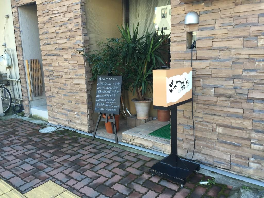 新潟市中央区にあるごっつおやでランチした