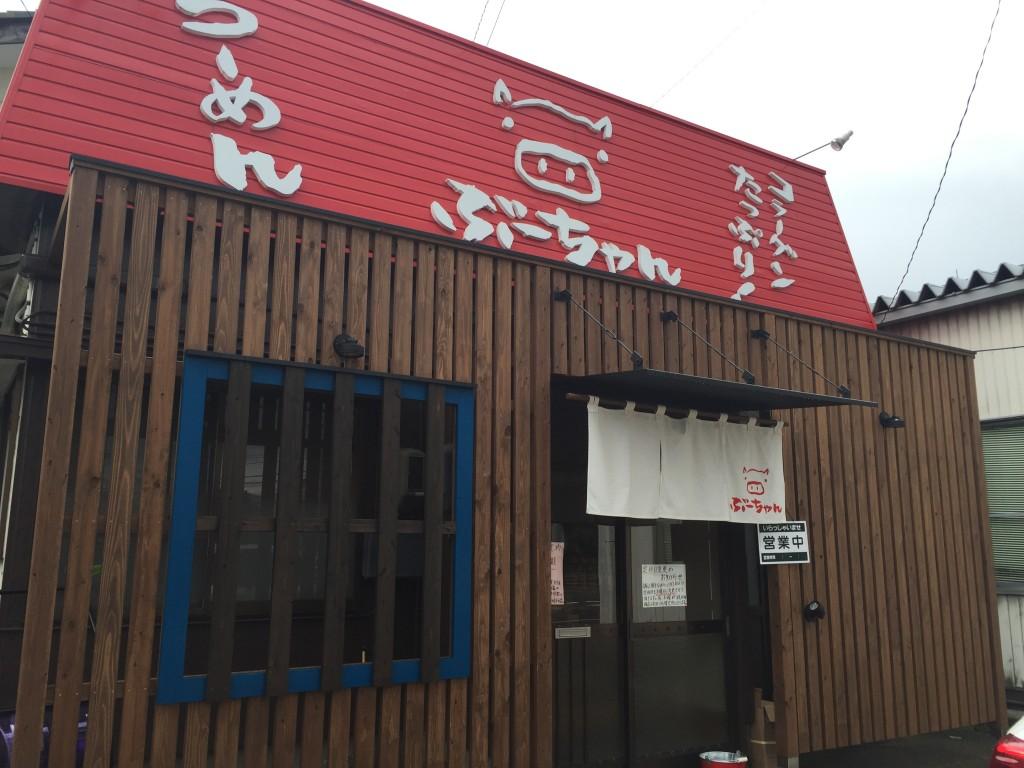【閉店】新潟市東区にあるらーめん ぶーちゃんに行ってきた
