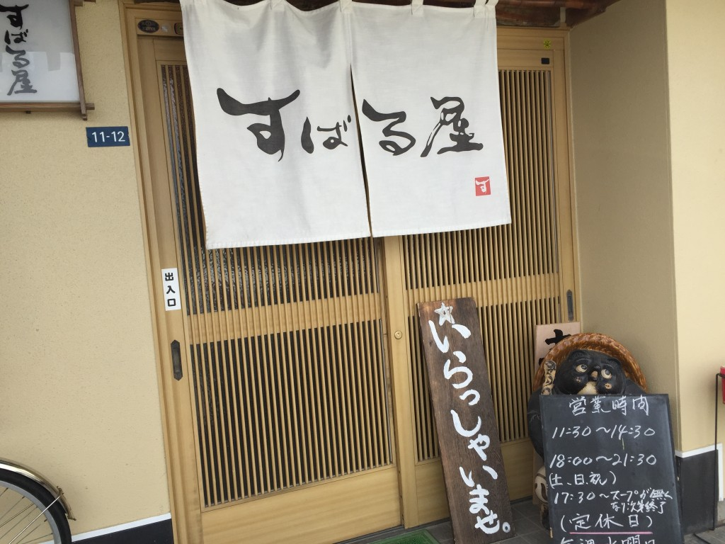 新潟市北区にあるすばる屋でラーメンと親子丼食べてきた