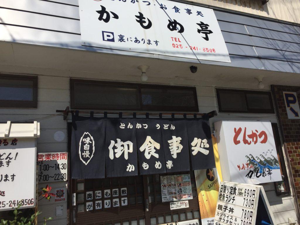 新潟市中央区春日町にあるかもめ亭で定食食べた