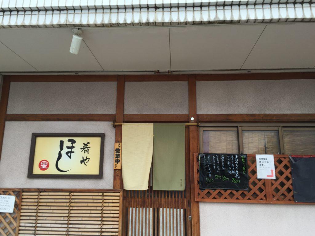 【閉店】新潟市東区江南の肴や ほしでランチした
