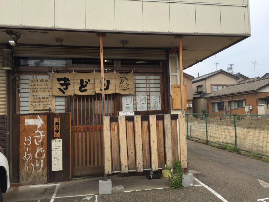 新潟市東区のきどりらーめんに行ってきた