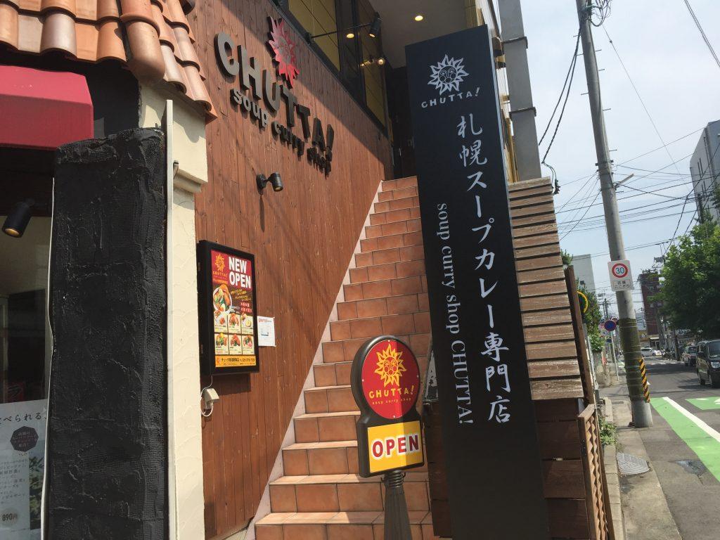 新潟駅南にある札幌スープカレー専門店のCHUTTA!に行ってきた