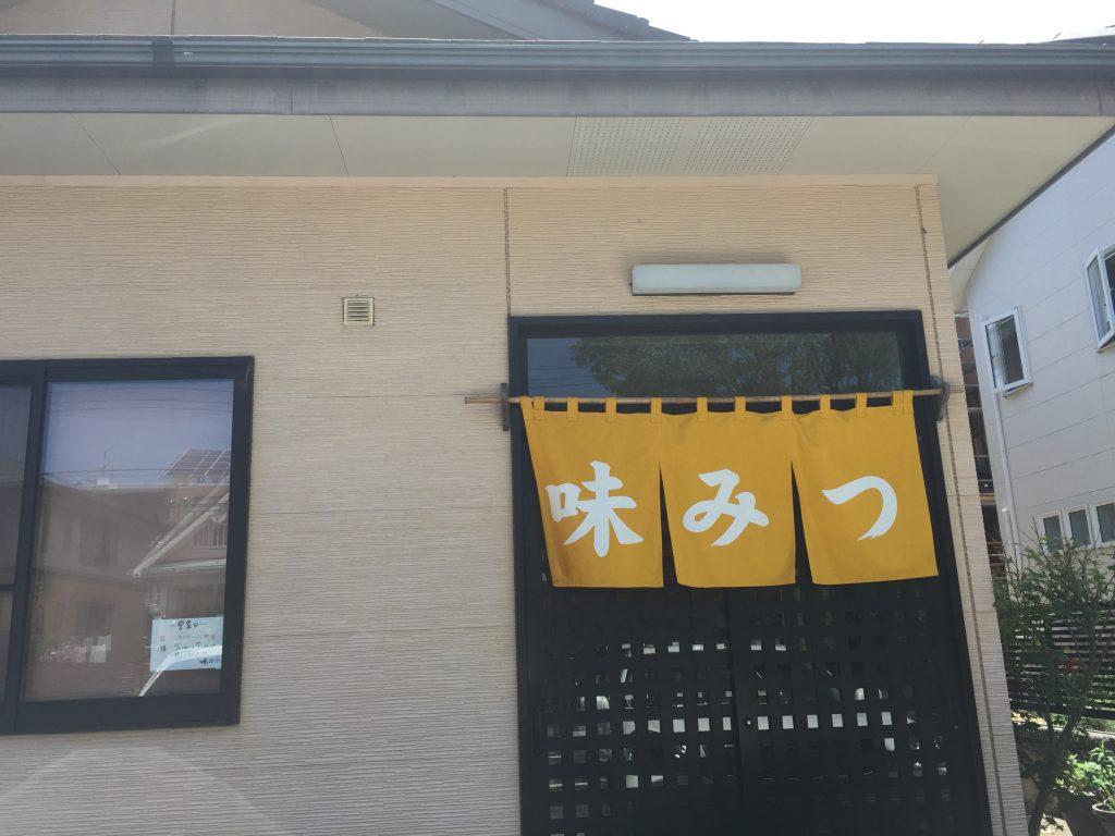 新潟市西区の味みつでらーちゃん食べた