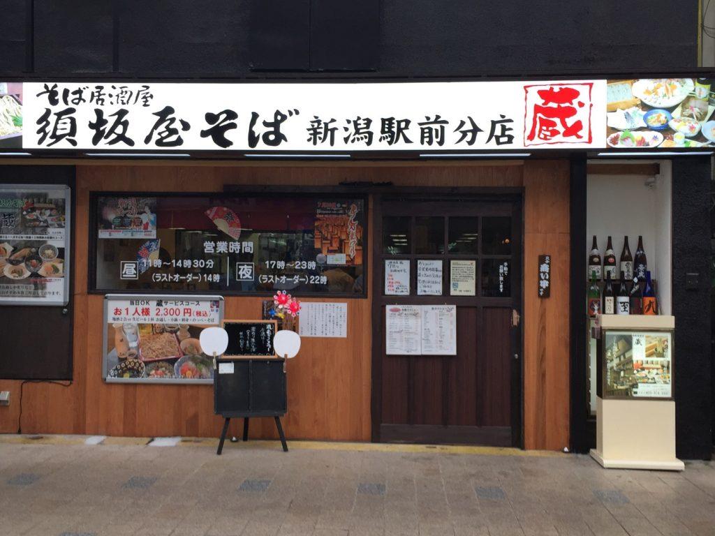 新潟でへぎそば食べれるところは?本町にある須坂屋そば駅前分店 蔵 はどこ?