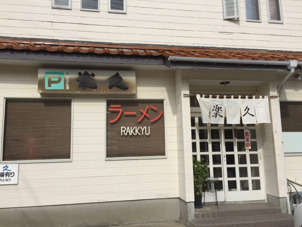 新潟市西区の楽久でらーちゃんを食べた
