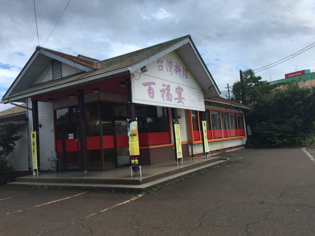 水原にある台湾料理 百福宴でランチしたらボリューミーだった!