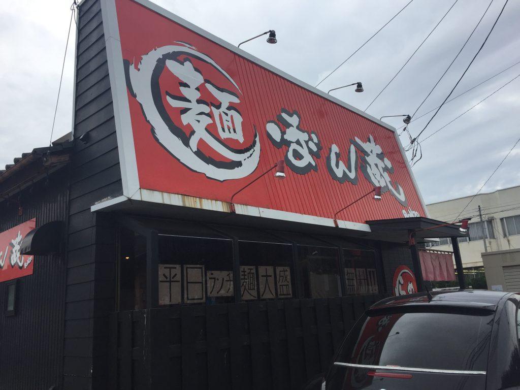 新潟市東区のイオン新潟東店近くのらーめんぼん蔵に行ってきた