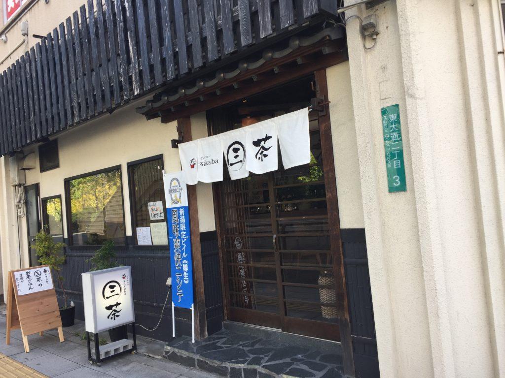 【閉店】新潟市中央区の三茶でランチした