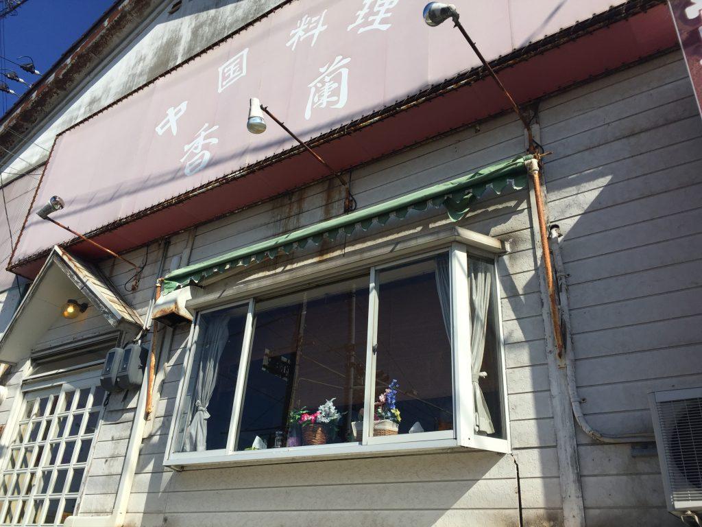 沼垂にある中華料理 香蘭でランチした