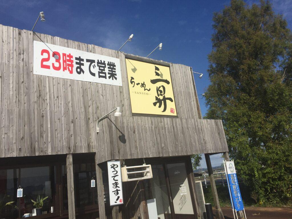 長岡市にある三昇でらーめん食べた