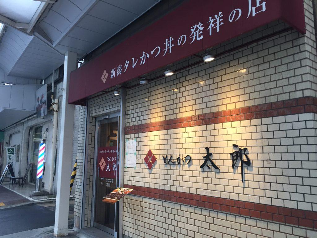 新潟タレカツ丼発祥の店とんかつ太郎でタレカツ食べた