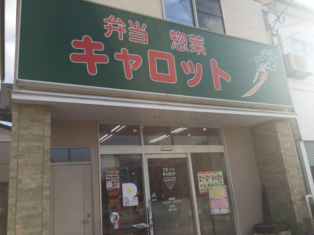 新潟市中央区のお弁当屋さんのキャロットで唐揚げ弁当食べた