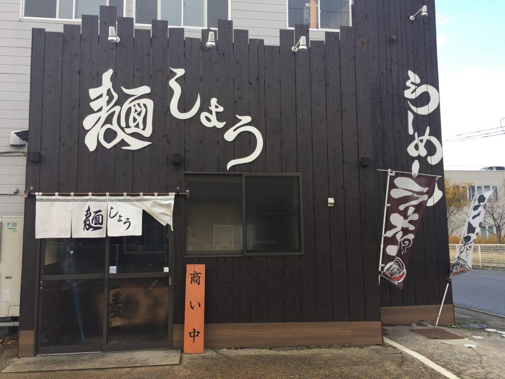 新潟市東区にあるらーめん 麺しょうに行ってきた