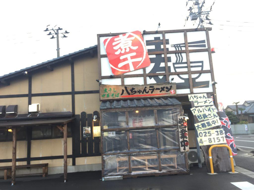 新潟市東区にある八ちゃんラーメンでラーメン食べた
