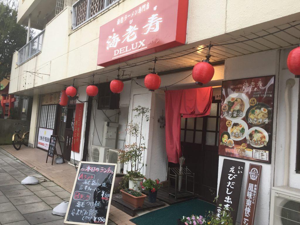 新潟市中央区にある海老寿DELUXでラーメン食べた