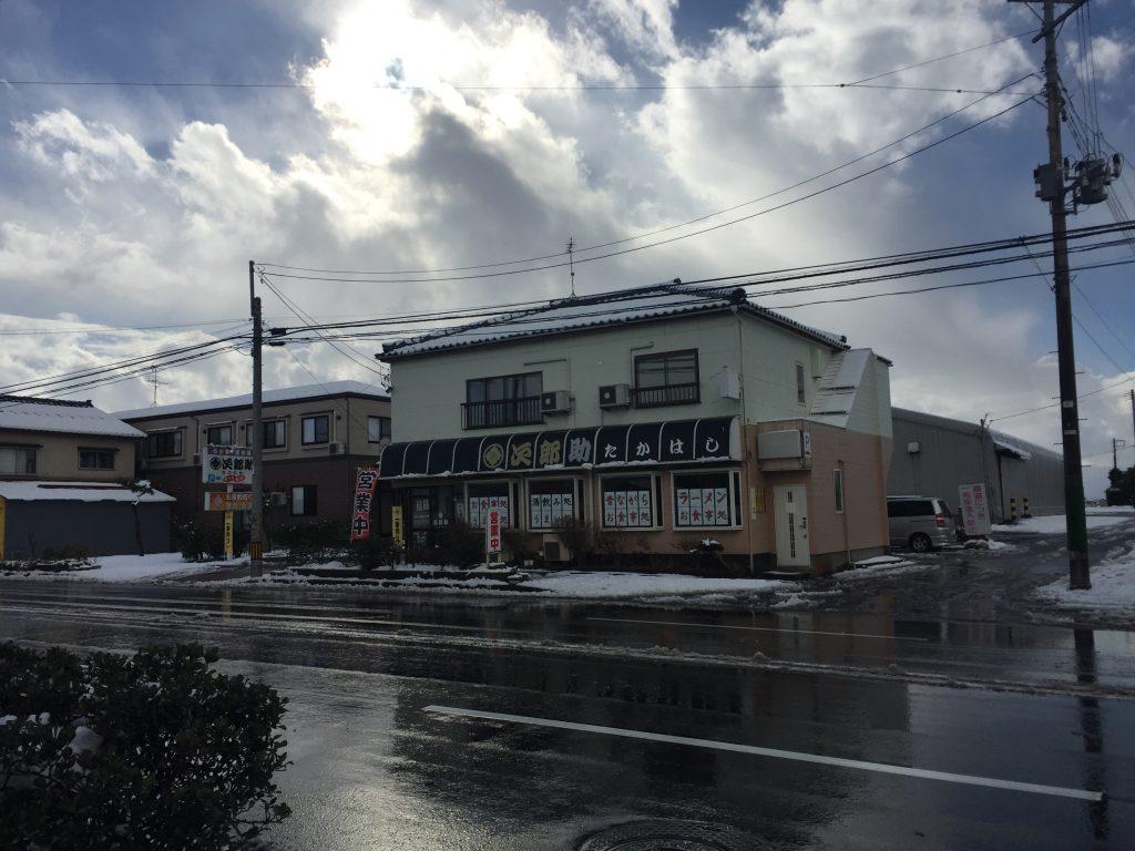 新潟市北区にある次郎助たかはしで定食食べた