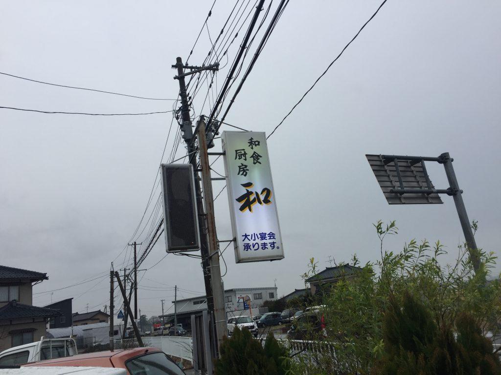 新潟市西区にある和食厨房和でランチしてみた