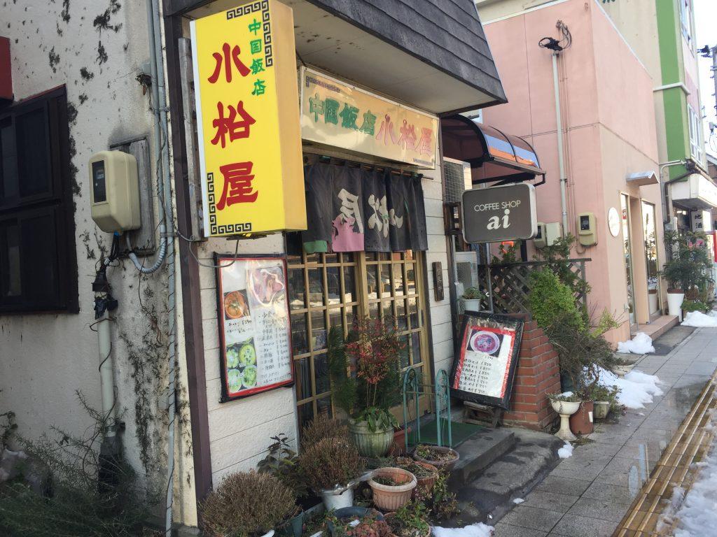 新潟市中央区にある中国飯店小松屋に行ってきた