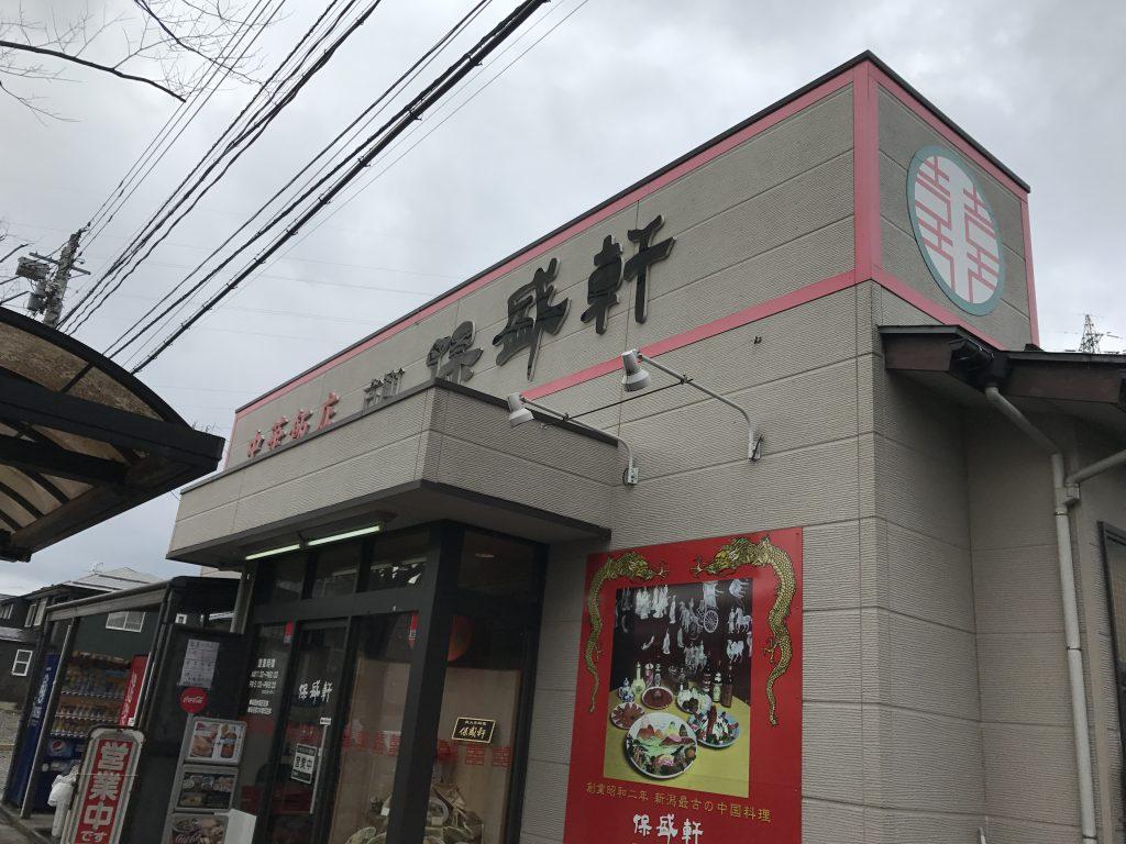 新潟市西区にある保盛軒でランチした