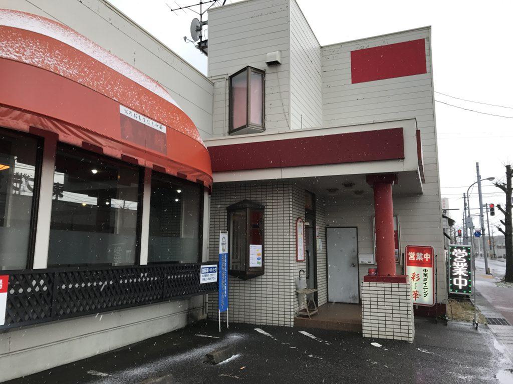 新潟市東区にある中華ダイニング 彩華でランチしてみた