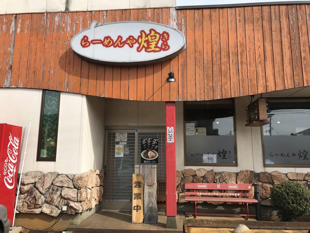 新発田市にある人気らーめん店のらーめんや煌に行った