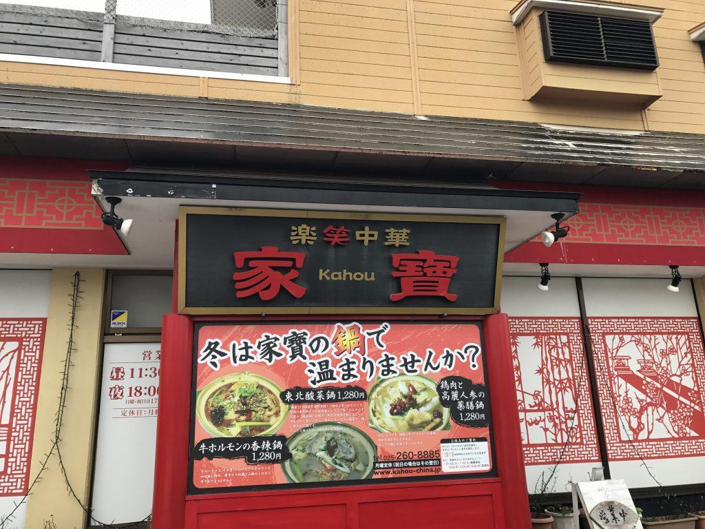 新潟市西区の中華料理 家寶でランチした