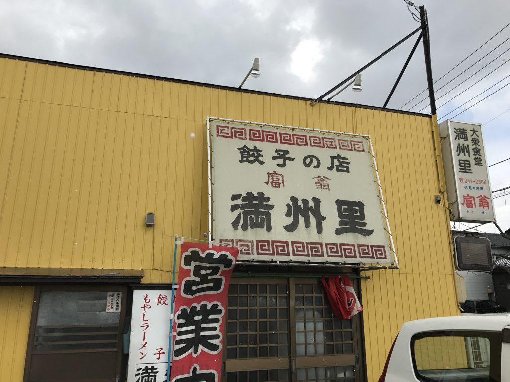 新潟市東区にある満州里へ行ってみた