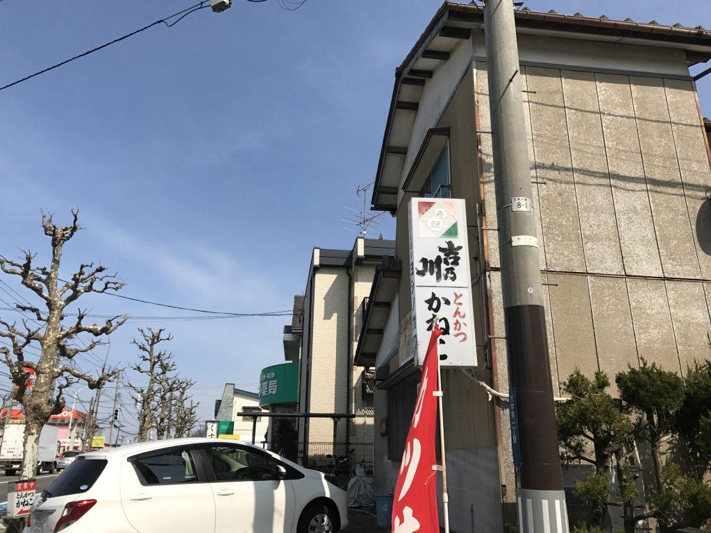 新潟市西区にあるとんかつかねこに行ってきた