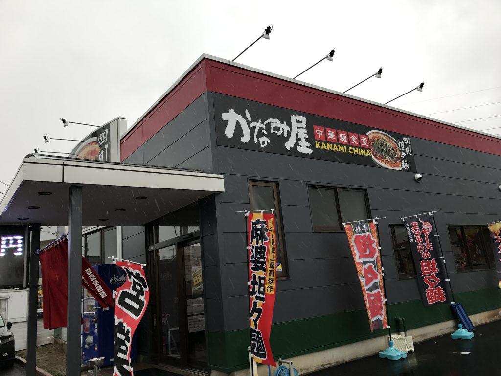 新潟市中央区女池にあるかなみ屋に行ってきた